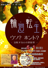 Poster2014005